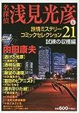 名探偵浅見光彦&旅情ミステリーコミックセレクション 21(試練の収穫編) (秋田トップコミックス)