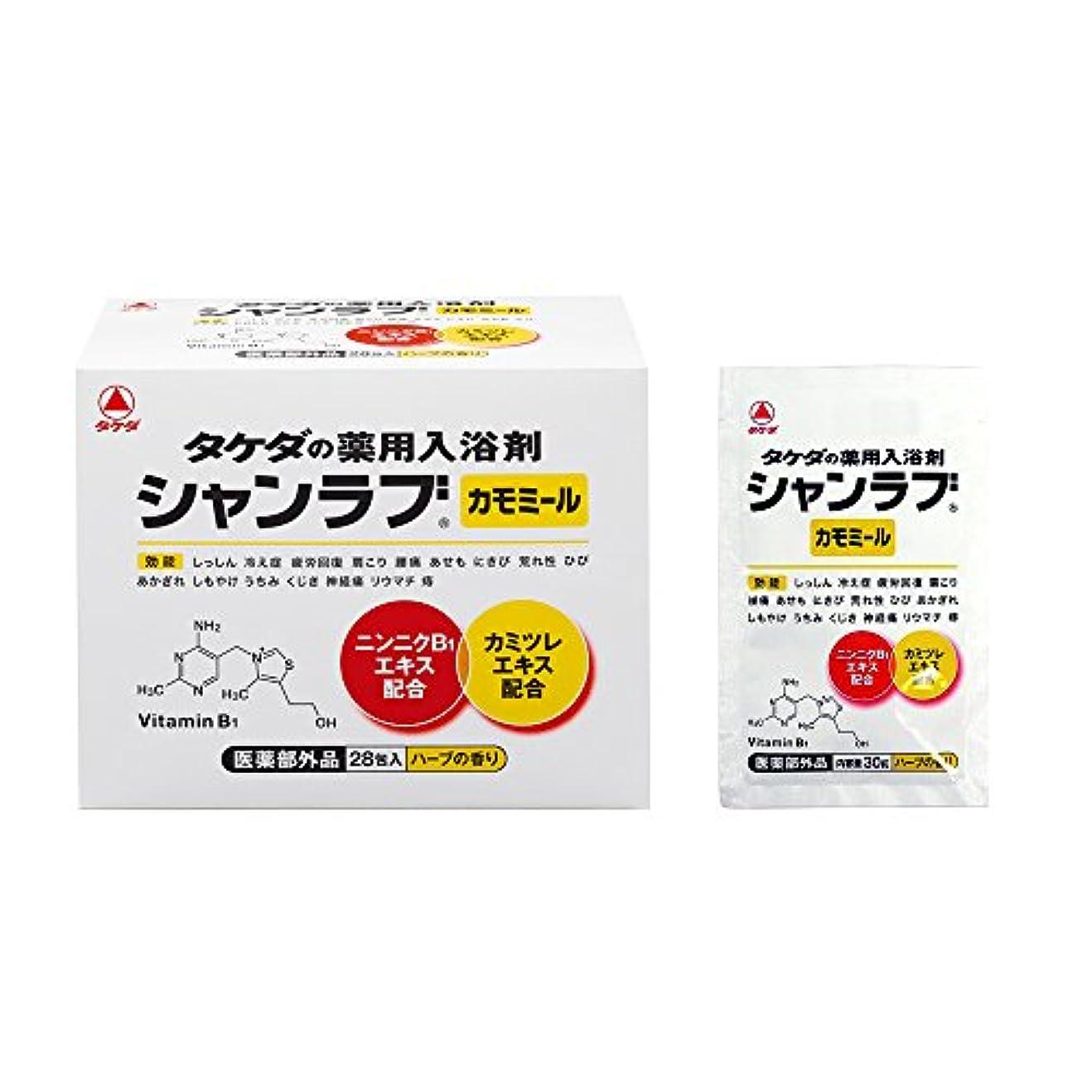 させる人生を作る確認してください薬用入浴剤 シャンラブ カモミール 28包入 【医薬部外品】