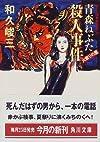 青森ねぶた火祭りの里殺人事件―赤かぶ検事奮戦記〈39〉 (角川文庫)