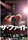 ザ・ファイト 拳に込めたプライド[DVD]