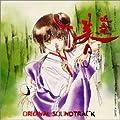吸血姫美夕 ― オリジナル・サウンドトラック