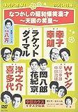 なつかしの昭和爆笑漫才~天国の笑星(スター)~ [DVD]