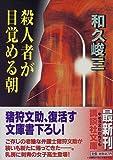 殺人者が目覚める朝 (講談社文庫)