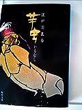芋虫 / 江戸川 乱歩 のシリーズ情報を見る