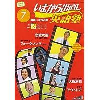 NHK テレビ いまから出直し英語塾 2006年 07月号 [雑誌]