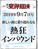 週刊東洋経済 2019年9/7号 [雑誌](熱狂インバウンド)