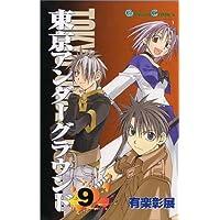 東京アンダーグラウンド 9 (ガンガンコミックス)