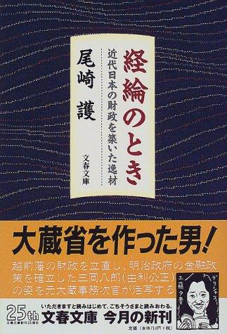 経綸のとき―近代日本の財政を築いた逸材 (文春文庫)の詳細を見る