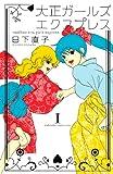 大正ガールズ エクスプレス / 日下 直子 のシリーズ情報を見る