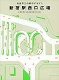 サムネイル:book『坂倉準三の都市デザイン 新宿駅西口広場』