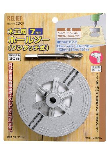 リリーフ(RELIEF) 木工用ホールソー 7枚替刃式 30mm巾 26909