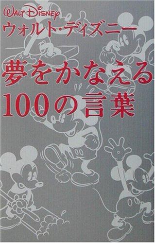 ウォルト・ディズニー 夢をかなえる100の言葉