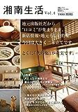 湘南生活―美味しいモノ、気持ちいいモノとの湘南暮らし。 (Vol.4) 画像