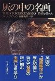 灰の中の名画 (ハヤカワ文庫NV)