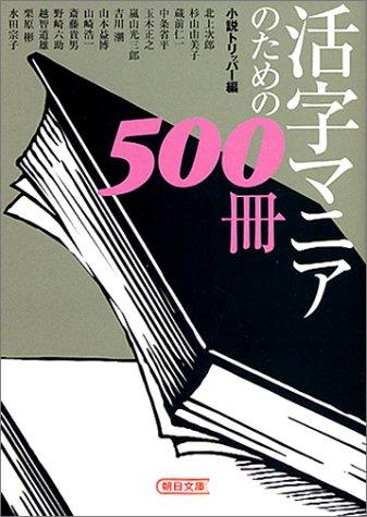 活字マニアのための500冊 (朝日文庫)の詳細を見る