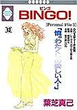 BINGO! (13) (冬水社・いち好きコミックス)