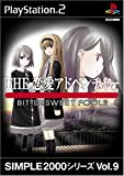 SIMPLE2000シリーズ Vol.9 THE 恋愛アドベンチャー ~BITTERSWEET FOOLS~