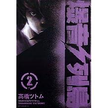 爆音列島(2) (アフタヌーンコミックス)