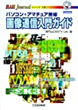パソコン+アマチュア無線画像通信入門ガイド (HAM Journalシリーズ)