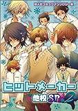 ヒットメーカー―同人誌コミックアンソロジー集 (他校SP2) (プリモコミックシリーズ)