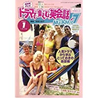 NHK テレビドラマで楽しむ英会話 2007年 01月号 [雑誌]