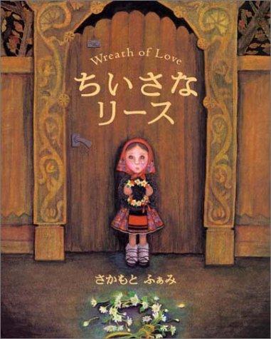 ちいさなリース―Wreath of love (フォレスト・ブックス)の詳細を見る
