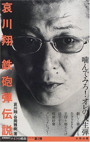 哀川翔―鉄砲弾伝説 (谷岡雅樹のナイフの横顔)の詳細を見る