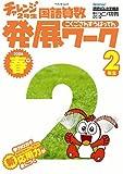 国語算数発展ワーク 2年生 春号 (もっと!挑戦シリーズ)