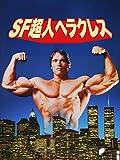 ニューヨークのヘラクレス (Hercules In New York)
