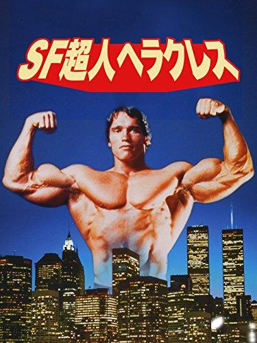 Hercules In New York