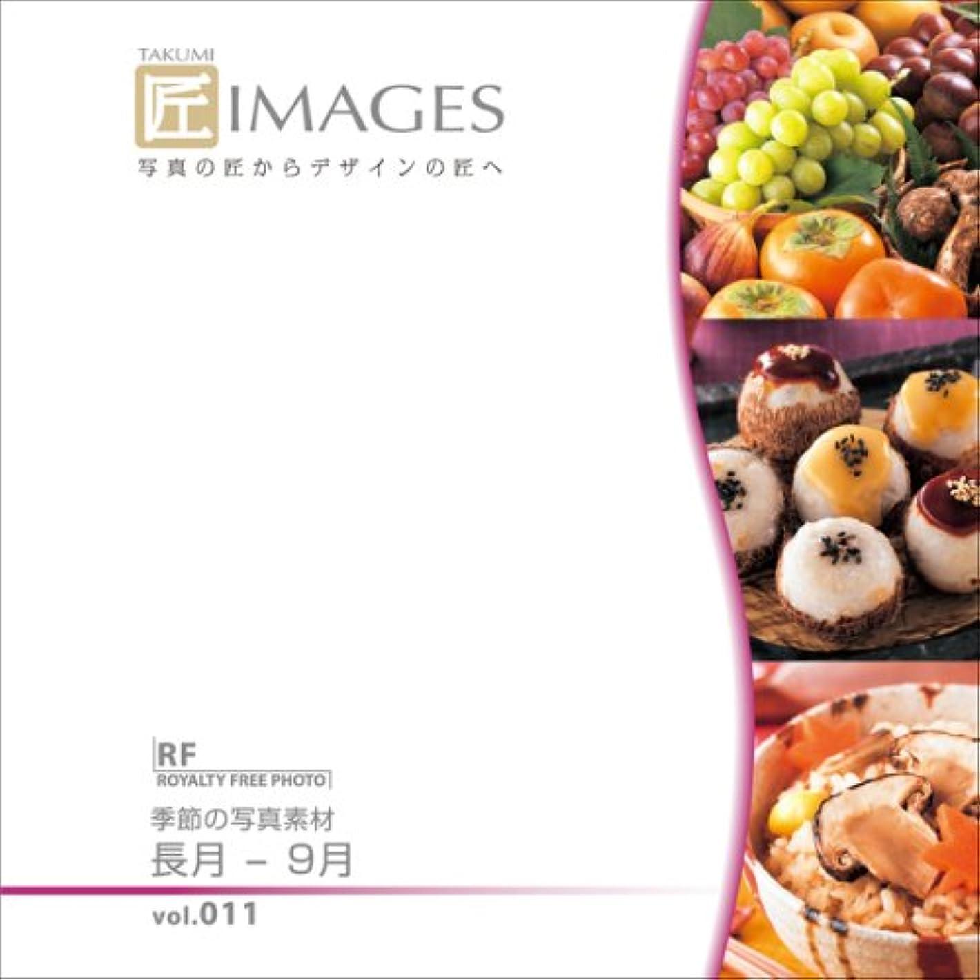 アトミック典型的な上げる匠IMAGES Vol.011 長月-9月