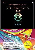 パワーウィッシュノート2019 2018.9/10乙女座 新月~2019. 8/15水瓶座 満月