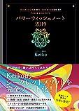「パワーウィッシュノート2019 2018.9/10乙女座 新月~2019. 8/15水瓶座 満月」の画像