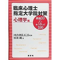 臨床心理士指定大学院対策 鉄則10&キーワード100 心理学編 (KS専門書)