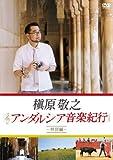 槇原敬之 アンダルシア音楽紀行〜特別編〜[PCBE-54290][DVD]