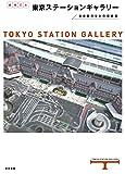 まるごと東京ステーションギャラリー