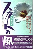 スカートの風(チマパラム)―日本永住をめざす韓国の女たち