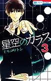 星空のカラス 3 (花とゆめコミックス)