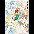 放課後さいころ倶楽部(7) (ゲッサン少年サンデーコミックス)