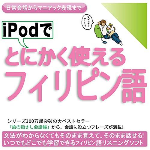iPodでとにかく使えるフィリピン語ー日常会話からマニアック表現まで | 情報センター出版局:編