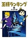 王様ランキング 第3巻
