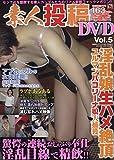 素人投稿 DVD vol.5 2019年 01 月号 [雑誌]: 濃密素人すっぴん娘 増刊