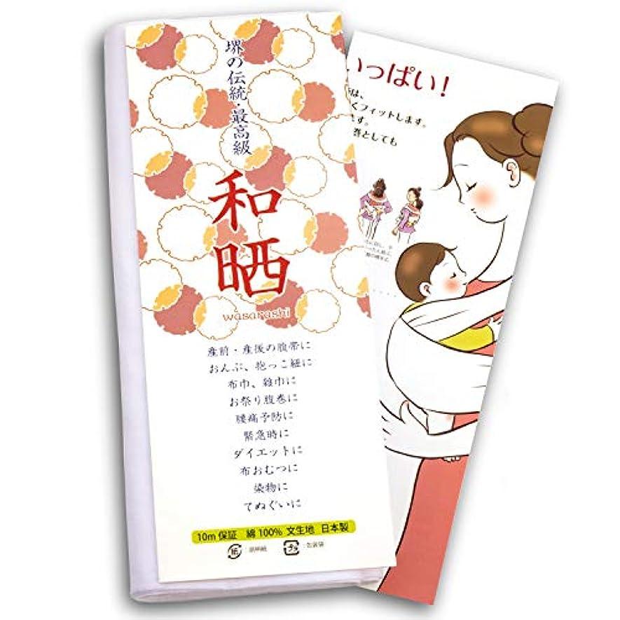 マーティフィールディング郵便局レザー[KOFUN] さらし 晒し 一反 10m 日本製 妊婦帯 腹帯 腰痛ベルト お祭り用 腹巻