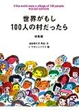 世界がもし100人の村だったら 総集編 POCKET EDI (マガジンハウス文庫 い 1-1)