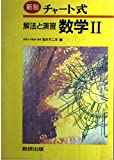 チヤ-ト式 解法と演習数学2 (チヤート式)