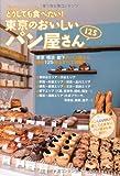 どうしても食べたい! 東京のおいしいパン屋さん125
