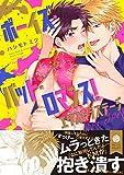 ボーイズ・バッド・ロマンス! エクストラステージ【電子特典付き】 (フルールコミックス)