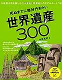 死ぬまでに絶対行きたい世界遺産300 (PHPビジュアル実用BOOKS)