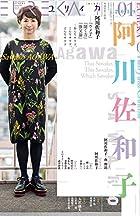 2019年1月号 特集=阿川佐和子 -『ウメ子』『聞く力』『強父論』・・・あんなサワコ、こんなサワコ、どんなサワコ