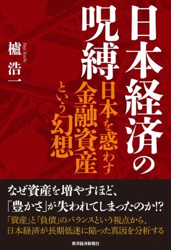 日本経済の呪縛: 日本を惑わす金融資産という幻想